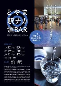 駅ナカ酒BAR