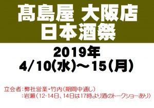 2019大阪タカシマヤ日本酒まつり