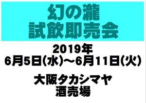 大阪タカシマヤ試飲会