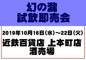 201910近鉄上本町