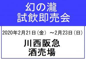 2月川西阪急