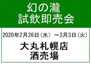 2月大丸札幌店