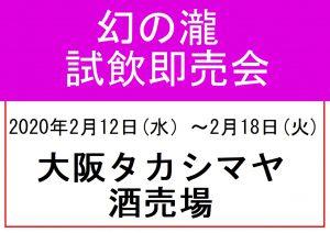 2月大阪タカシマヤ